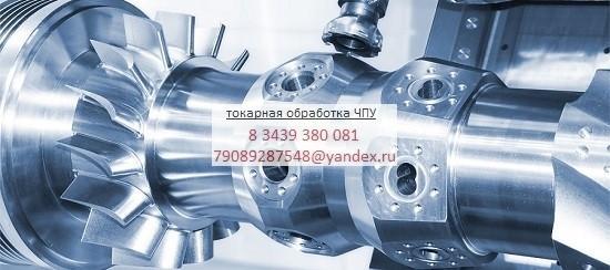 Токарно-фрезерная обработка стали