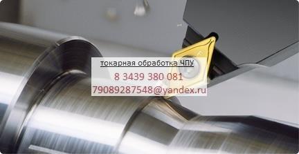 токарная обработка стали ЧПУ