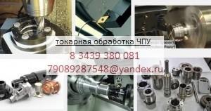 Токарно фрезерная обработка ЧПУ