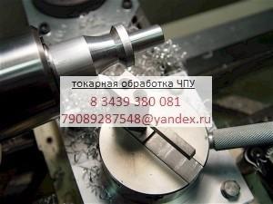 Токарная обработка Челябинск