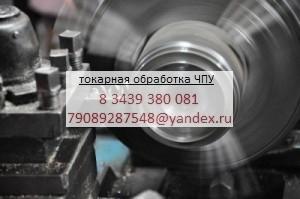 Токарная обработка СПб