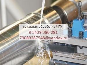 Токарная обработка Краматорск