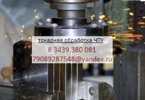 Токарная обработка Нижний Новгород