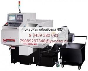 Обработка на токарных автоматах