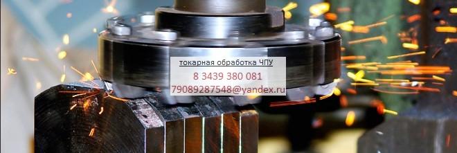 Цена токарной обработки