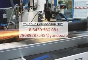 Токарная обработка Екатеринбург