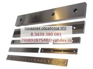 Изготовление гильотинных ножей