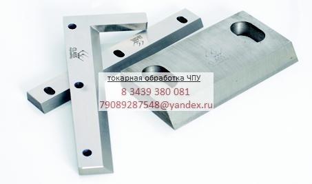 Изготовление нестандартных промышленных ножей